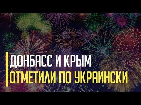 """Срочно! Крым и Донецк отказались встречать Новый Год по """"москве"""" и встретили 2020 год с Украиной"""