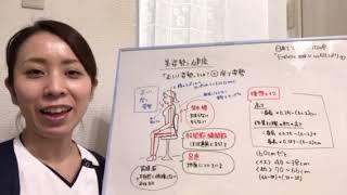 正しい座り方って?梅田/エイジングケア専門シンザキエステ thumbnail
