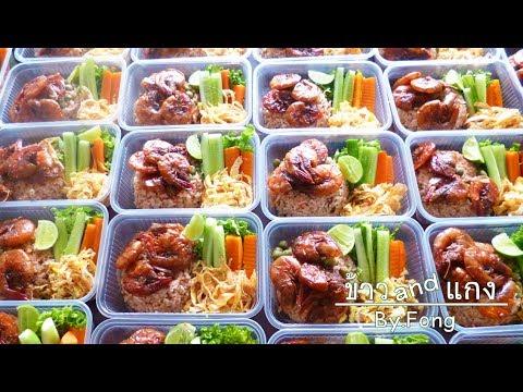 รับทำข้าวกล่อง กรุงเทพ ร้านมีให้เลือกกว่า 100 เมนู การันตีความราคาถูกอร่อย !!!