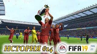 Прохождение FIFA 19 История #14 Дэнни - чемпион и печалька в конце серии
