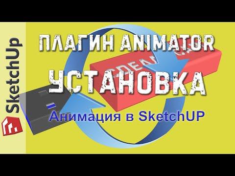 Анимация в SketchUP. Плагин Animator.