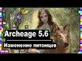 Archeage 5.6 - Большое изменение питомцев / Февральское обновление
