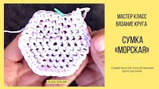 Вязание круга крючком, простой способ! #olgasolar_мк  Ольга Солярчук