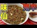名古屋名物『台湾ラーメン』激辛オーダーしてみた の動画、YouTube動画。
