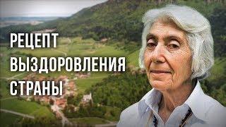 Рецепт выздоровления страны. Марва Оганян
