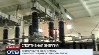 В Екатеринбурге запустили подстанцию с олимпийскими амбициями(, 2013-12-18T11:22:28.000Z)