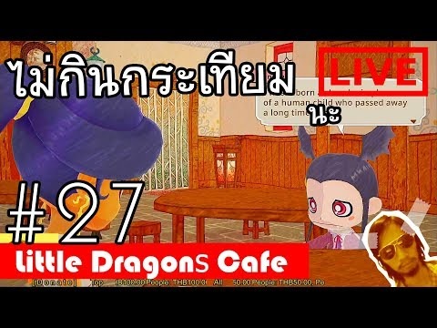Little Dragons Cafe : LIVE 27 TOPIC อยากคุยกับพี่เข้มเรื่องอะไรดี thumbnail