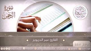 Gambar cover Beautiful Recitation Of Surah Ar-Rahman :: Sheikh Omar Ad-Darviz : الشيخ عمرالدريويز