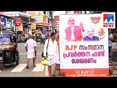 Merchants alleges compulsary donation collection by BJP in Kunnamkulam | Manorama News
