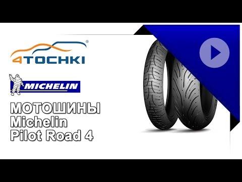 Обзор мотошины Michelin Pilot Road 4