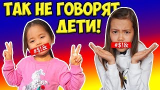 УГАРНЫЙ СКЕТЧ 😂 Фразы, которые НИКОГДА не говорят ДЕТИ!