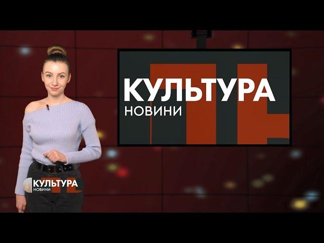 #КУЛЬТУРА_Т1новини | 29.10.2020