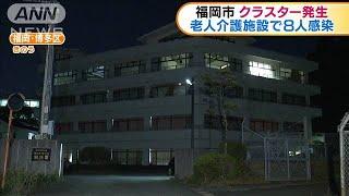 福岡市の老人介護施設で8人感染 クラスター発生か(20/04/03)