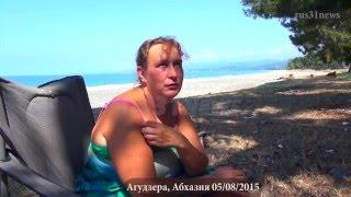 ч1 В Абхазию на машине с палатками - Поездка на море 2015(Агудзе́ра — посёлок, расположенный в 12 км к югу от Сухума в Гулрыпшском районе (Гульрипшском муниципалитет..., 2016-03-01T10:41:33.000Z)