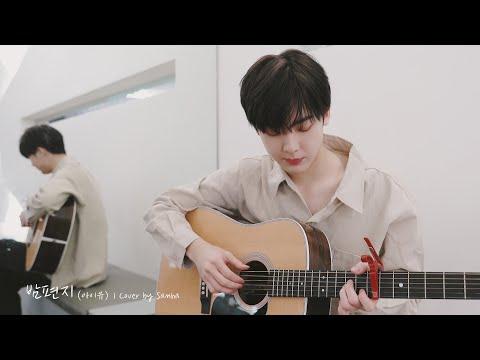 YOON SANHA   밤편지 (아이유) Cover By 산하🍀