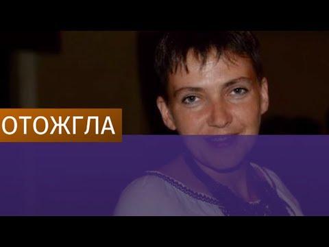 Савченко станцевала под
