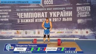 Чемпионат Украины по тяжелой атлетике. Львов - 2017. День 4
