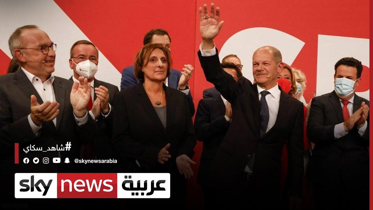 فوز الاشتراكيين واستعداد لتشكيل حكومة ألمانية   #مراسلو_سكاي