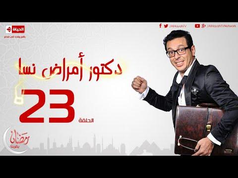 مسلسل دكتور أمراض نسا للنجم مصطفى شعبان - الحلقة الثالثة والعشرون 23 Amrad Nesa - Episode
