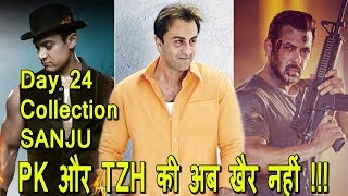 Sanju Box Office Collection Day 24 I PK And Tiger Zinda Hai Lifetime Record In Trouble