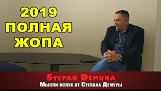 Степан Демура - В марте 2019-го Россию ждет крах! Экономике капец!