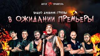 ВИДЕО-ДНЕВНИК АХ : в ожидании премьеры НОВОГО сингла