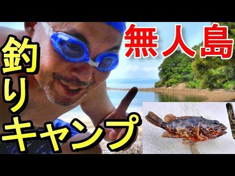 無人島黒島キャンプ場熊本県天草市でカサゴ釣ってお刺身キャンプ