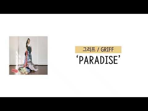 [가사 번역] 그리프 (Griff) - Paradise