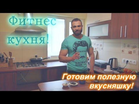 Рецепт Фитнес кухня готовим полезный десерт Быстро и просто без регистрации