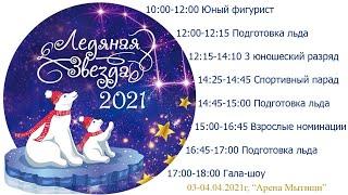 Фестиваль по ФК на коньках ЛЕДЯНАЯ ЗВЕЗДА 2021 04 04 2021