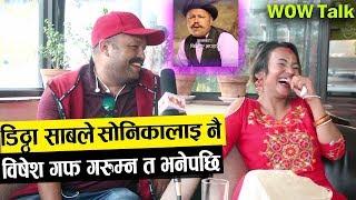 डिठ्ठा साबले पत्रकारलाई नै गरुम्न त भनेपछि यस्तोसम्म भयो|| Kishor Bhandari (Dittha Sab) | Wow Talk