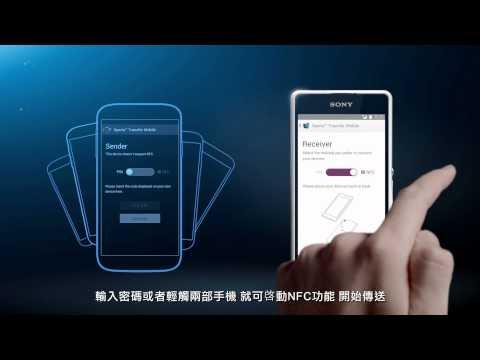 Xperia Transfer輕鬆轉換手機資料