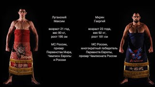 Сумо/Финал Четырех/Луганский Максим - Мкрян Георгий