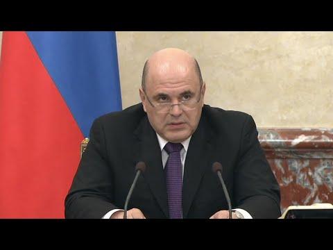 Заседание Правительства РФ от 28 мая 2020. Полное видео
