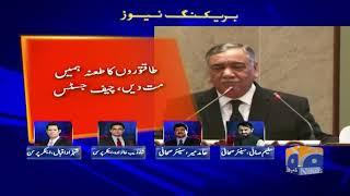 CJP Asif Khosa Ka Bayan aur Shahzeb Khanzada Ka Tajzia!