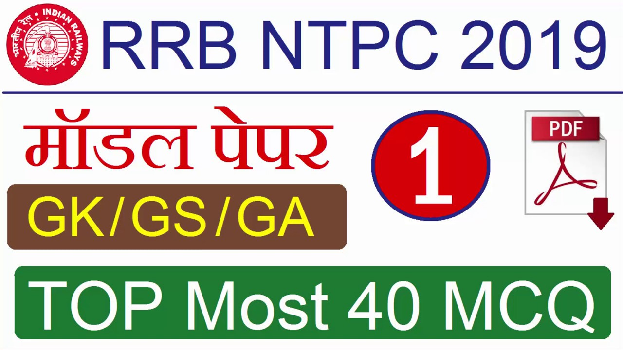 Rrb Ntpc Model Papers Pdf