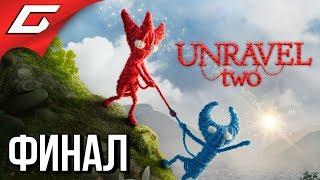 UNRAVEL 2 Two ➤ Прохождение #3 ➤ ДВОЕ НА МАЯКЕ [финал]
