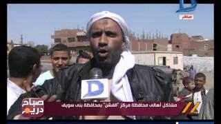 صباح دريم| مشاكل أهالي  مركز الفشن بمحافظة بني سويف