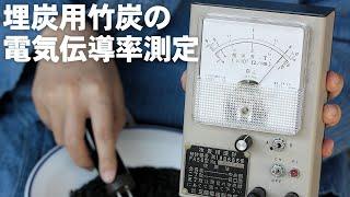 【竹虎】埋炭用竹炭(炭素埋設)の電気伝導率測定 #竹虎