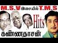 MSV Ramamoorthi  TMS Kannadasan Hits  | MSV ராமமூர்த்தி   கண்ணதாசன் TMS வெற்றி கூட்டணி   பாடல்கள்