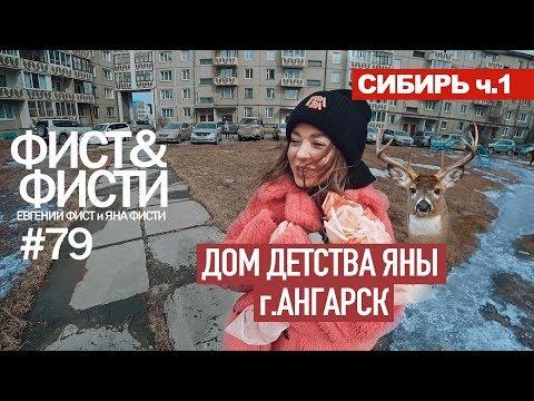 СИБИРЬ ч.1 Где прошло детство Яны Фисти. Город Ангарск. Иркутская область.