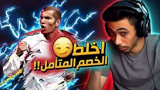 فيفا 21 - الدوون لعيونك الخلط يهوون  ! 🔥👌 | FIFA 21