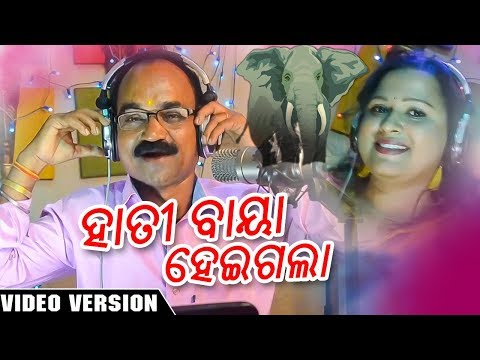 Hati Baya Heigala - Odia New Funny Song - Gobinda Chandra - Studio Version