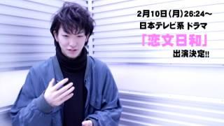 2月10日(月)26:24~放送の日本テレビ系ドラマ「恋文日和」に出演しま...