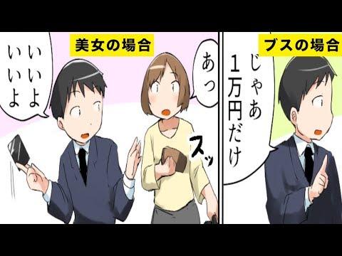 【漫画】美人とブスの違い5選【マンガ動画】