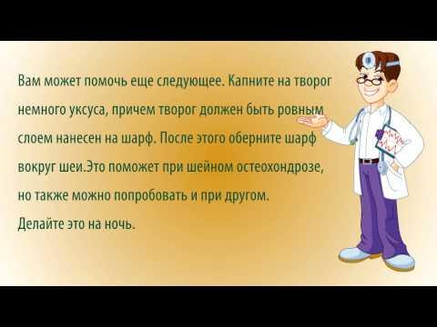Лечение остеохондроза народными средствами (шейного