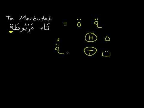 Learn the Arabic alphabet - Lesson 09 - The Ta Marbutah