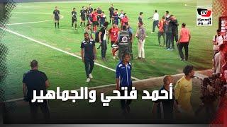 الجماهير تلتقط الصور التذكارية مع أحمد فتحي عقب انتهاء مباراة الأهلي والنجوم