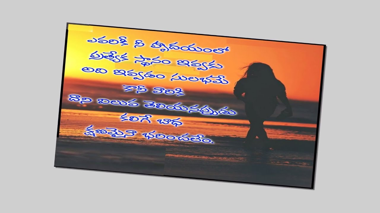 Heart Touching Love Feelings Quotes Telugu Telugu Love Quotation 2016