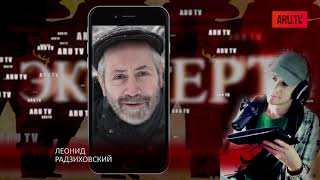 Аппарат силовиков требует жертв / Леонид Радзиховский